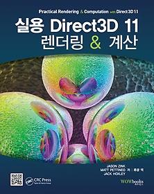 실용 Direct3D 11 렌더링 & 계산