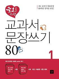 중1을 위한 교과서 문장쓰기 80