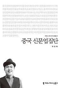 중국 신문업집단