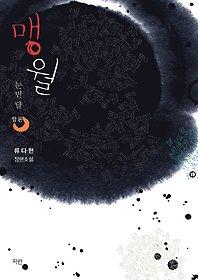 [세트] 맹월 - 눈먼 달 (전2권)