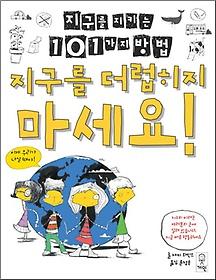 """<font title=""""지구를 지키는 101가지 방법 - 지구를 더럽히지 마세요!"""">지구를 지키는 101가지 방법 - 지구를 더럽...</font>"""