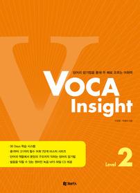 VOCA Insight Level 2