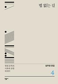 김우창 전집 4 - 법 없는 길