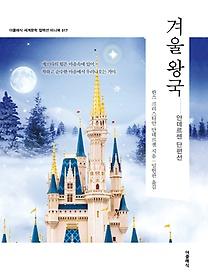 겨울 왕국 (미니북)
