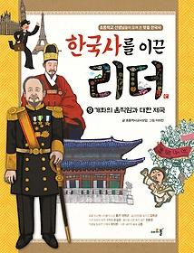 한국사를 이끈 리더 9