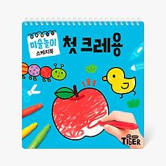 미술놀이 스케치북 - 첫 크레용