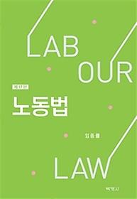 노동법 = Labour law