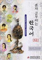 혼자 공부하는 한국어 초급 1