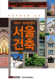 (사회미학으로 읽는) 개화기-일제강점기 서울건축