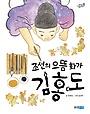 조선의 으뜸 화가 김홍도 /1-630049&웅진주니어
