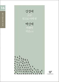 강경애 백신애 소설 선집 (큰글자도서)