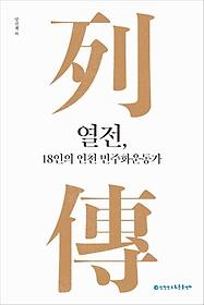 열전, 18인의 인천 민주화운동가