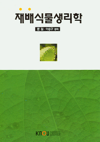 재배식물생리학