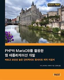 "<font title=""PHP와 MariaDB를 활용한 웹 애플리케이션 개발"">PHP와 MariaDB를 활용한 웹 애플리케이션 ...</font>"