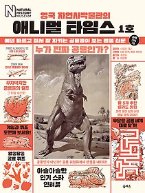 영국 자연사박물관의 애니멀 타임스 1호