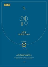 2019 심우철 실전동형 모의고사 - Season 5