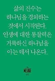 메시지 잠언 (미니북)