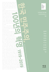한국 민주주의, 100년의 혁명 1919~2019