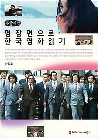 명장면으로 한국영화 읽기 (큰글씨책)