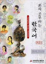 혼자 공부하는 한국어 초급 2