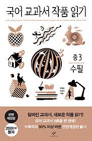 국어 교과서 작품읽기 - 중3 수필