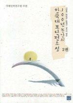 100년동안의 한국대표 단편소설 2