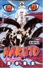 NARUTO 47 (コミック)