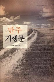 만주 기행문