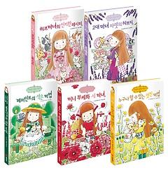 마법의 정원 1~5권 세트