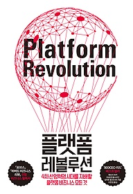 플랫폼 레볼루션 : 4차 산업혁명 시대를 지배할 플랫폼 비즈니스의 모든 것