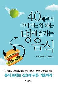 """<font title=""""40세부터 먹어서는 안 되는 병에 걸리는 음식"""">40세부터 먹어서는 안 되는 병에 걸리는 음...</font>"""