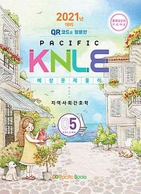 2021 간호 KNLE 예상문제풀이 5