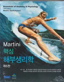 Martini 핵심 해부생리학