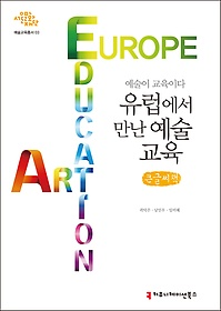 "<font title=""예술이 교육이다 - 유럽에서 만난 예술교육 (큰글씨책)"">예술이 교육이다 - 유럽에서 만난 예술교육...</font>"