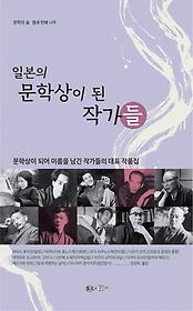 일본의 문학상이 된 작가들
