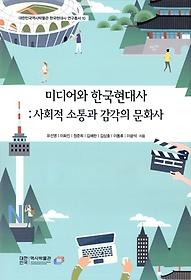 미디어와 한국현대사