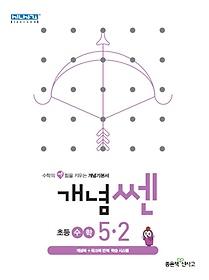 개념 쎈 초등 수학 5-2 (2020)