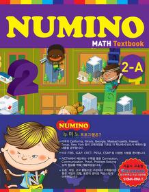 NUMINO MATH Textbook 2-A