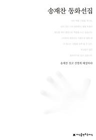 송재찬 동화선집