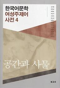 """<font title=""""한국어문학 여성주제어 사전 4 - 공간과 사물"""">한국어문학 여성주제어 사전 4 - 공간과 사...</font>"""