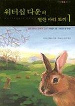 워터십 다운의 열한 마리 토끼 1