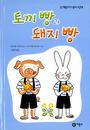토끼 빵과 돼지 빵 표지 이미지