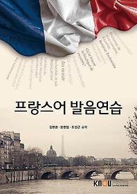 프랑스어 발음연습