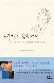 노무현이 꿈꾼 나라 (4~5부)