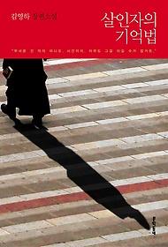 살인자의 기억법 :김영하 장편소설