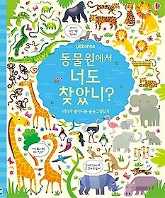 동물원에서 너도 찾았니?