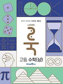 룩 LOOK 고등 수학 (상/ 2021)