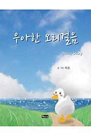 우아한 오리걸음 : Jiwoo story