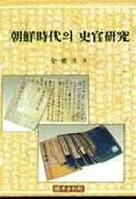 조선시대의 사관연구