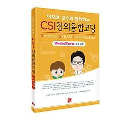 "<font title=""CSI 창의융합코딩 - Standard Course (표준 과정)"">CSI 창의융합코딩 - Standard Course (표준...</font>"